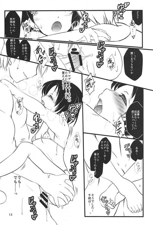 【デレマス エロ同人】水着から貧乳を晒して膣を濡らしている淫乱雌な佐々木千枝ちゃんとの騎乗位セックスは中出し必須です (11)