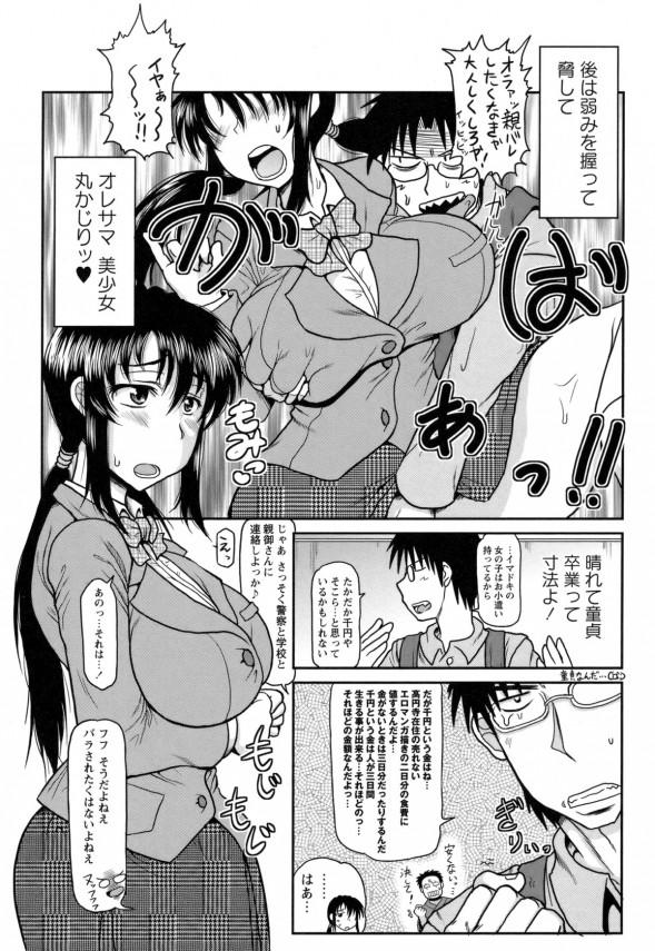 【エロ漫画】万引きした爆乳JKを交換条件としてチンポを舐めさせて思いきり口内射精しちゃうw【ディープバレー】(3)