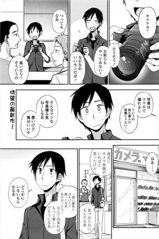 【エロ漫画】昔の同級生と偶然に合った。なんと趣味も合っていた。そのまま仲良くなって…今ホテルにいます。【くまのとおる エロ同人】