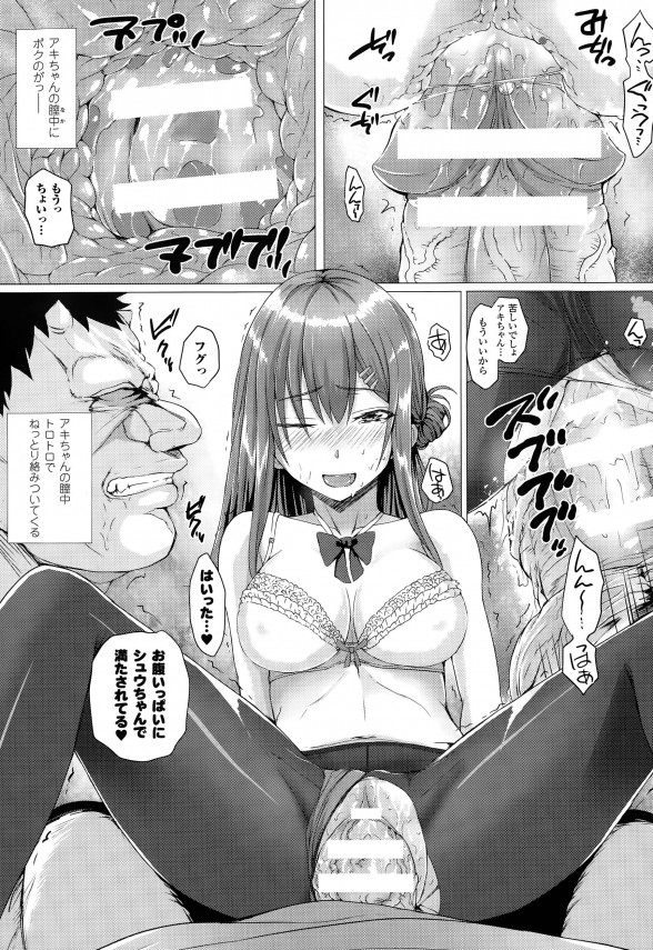 【エロ漫画】デカチンの鬼が幼馴染に迫られてセックスしちゃう!パンストが魅惑の肢体に淫猥なフェラチオに誘惑の腰フリで中出し必死 (9)