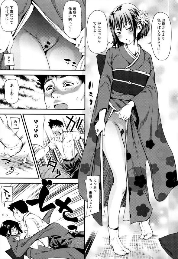 【エロ漫画】いやいやお見合いに行ったら近所の美少女が相手だった! (5)