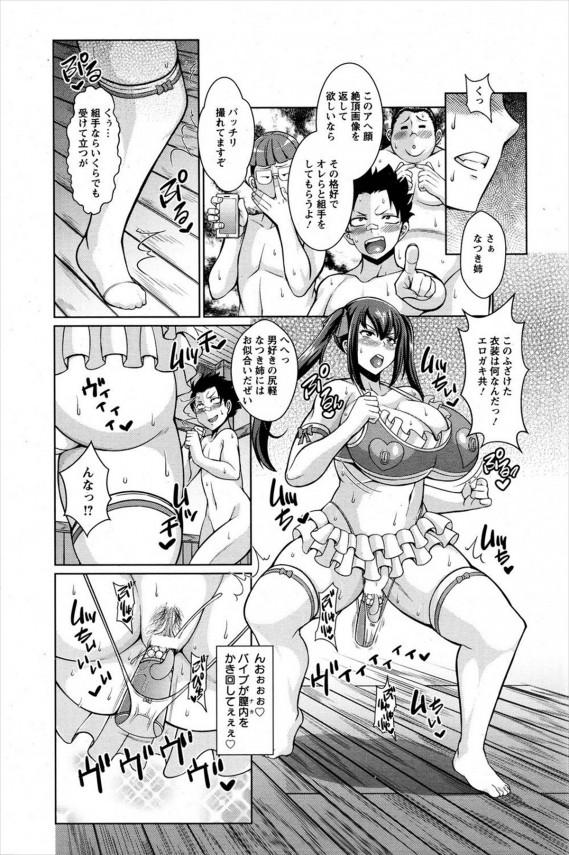 【エロ漫画】爆乳な空手お姉さんに睡眠薬を飲ませて寝ている間にエッチしちゃう!【無料 エロ同人】(16)