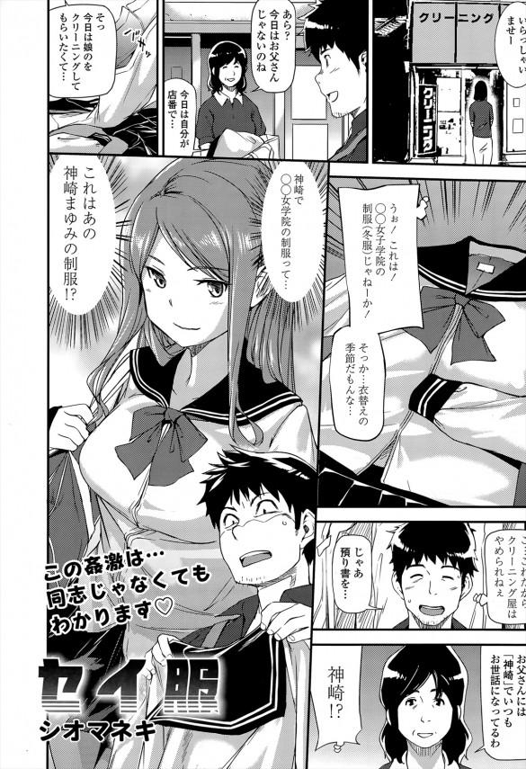 【エロ漫画】制服フェチの変態クリーニング屋の元に近所の美人JKの制服が・・・