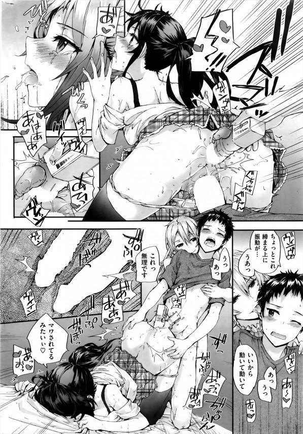 【エロ漫画】朝起きると美人女子大生3人に囲まれてチンポをフェラチオされてそのまま騎乗位セックス!【無料 エロ同人】(14)