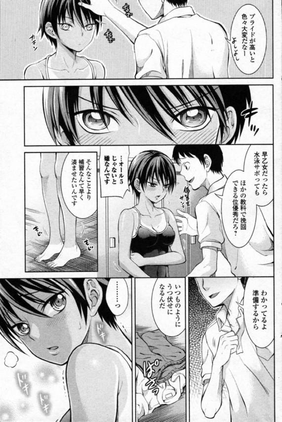 【エロ漫画】日焼けしたボーイッシュJKと部室で中出しセックスして顔射する!【無料 エロ同人】 (3)
