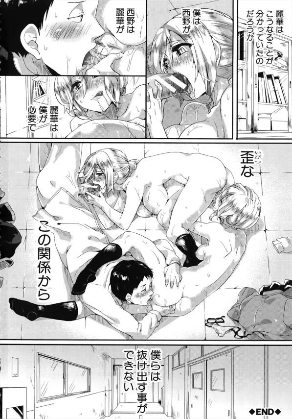 【エロ漫画】普段は男として暮らしているお嬢様が一日だけ妹に成りすまし登校すると男子に告白される!【ドウモウ】(32)