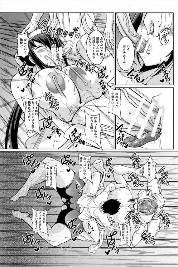 【エロ漫画】爆乳な空手お姉さんに睡眠薬を飲ませて寝ている間にエッチしちゃう!【無料 エロ同人】(8)