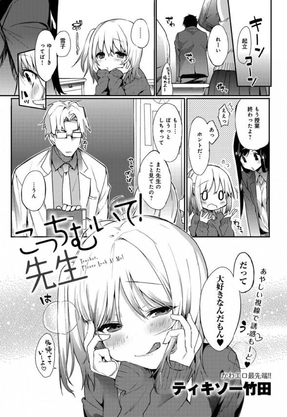 【エロ漫画】教師の事が大好きなJKは先生の机の下に忍び込みそのままフェラチオしちゃう!【ティキソー竹田】(1)