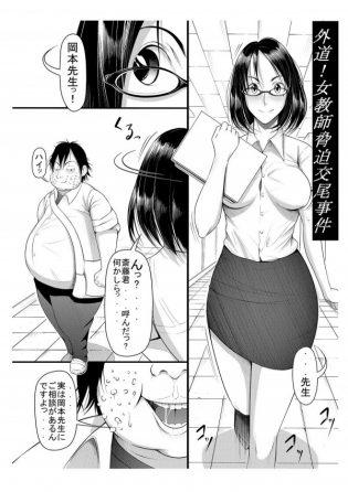 【エロ漫画・エロ同人】フェラ画像がネット上に流出してしまった女教師がキモオタデブに脅された結果www