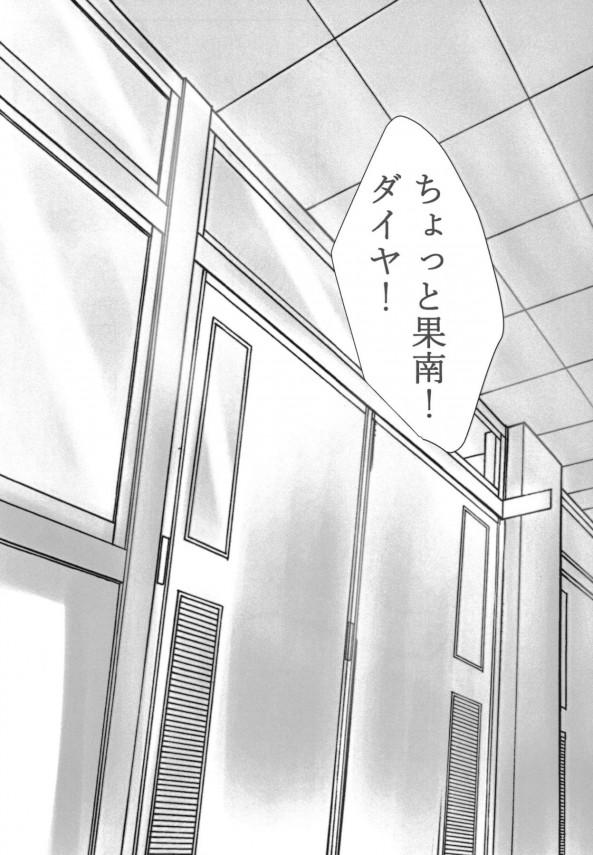 【ラブライブ! エロ同人】小原鞠莉ちゃんに黒澤ダイヤちゃんが先生生徒の枠を飛び越えて一緒に住んでレズや百合プレイを楽しむ日々 (4)