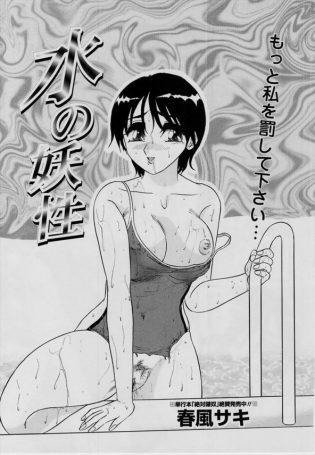 【エロ漫画】水泳部のマネージャーが大会のエントリーをし忘れてメチャクチャ犯された件w【春風サキ エロ同人】