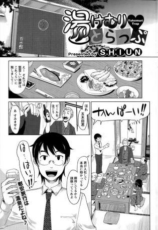 【エロ漫画】混浴と露天風呂ときたら…もうやることは決まってるよね♡【SHIUN エロ同人】