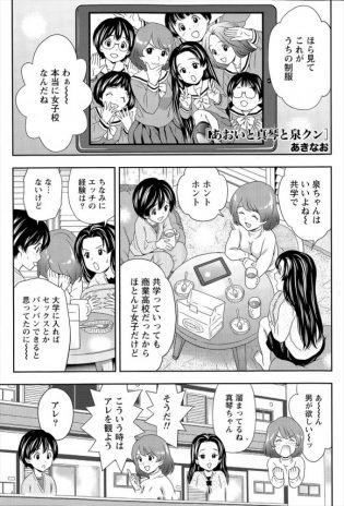 【エロ漫画】女装男とえっちな女性とそれから…セックス♡【あきなお エロ同人】