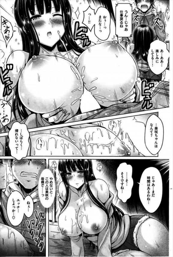 【エロ漫画】彼女の家に行った童貞の男が彼女の母親の爆乳美女に筆おろしの中出しセックスをしてもらっちゃう♪【無料 エロ同人】 (13)