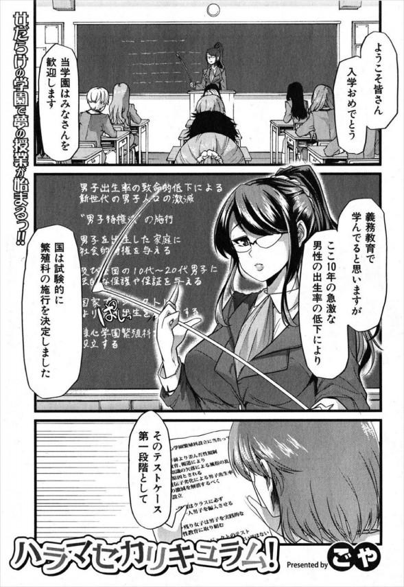 【エロ漫画】JKが学校で子作り交尾に!羞恥しつつもバックから犯される調教セックスで凌辱されて騎乗位や中出しに快楽堕ちする。