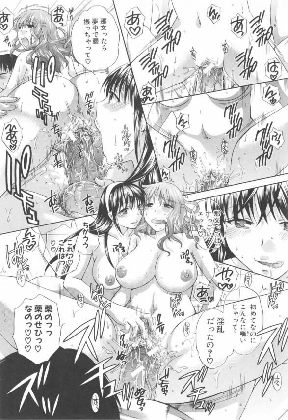 【エロ漫画】クラスの男子が大好きな眼鏡っ子は友人に誘われて3Pセックスしちゃう!【 エロ同人】(15)