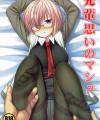 【FGO】先輩を守るためにマシュ・キリエライトが体を張ります♡♡【Fate エロ漫画・エロ同人】
