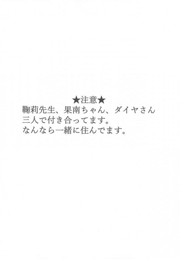 【ラブライブ! エロ同人】小原鞠莉ちゃんに黒澤ダイヤちゃんが先生生徒の枠を飛び越えて一緒に住んでレズや百合プレイを楽しむ日々 (3)