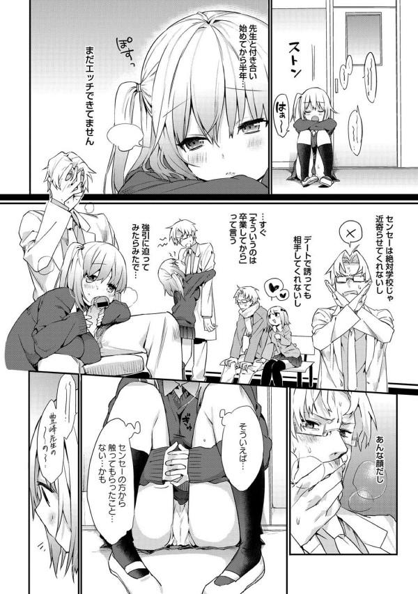 【エロ漫画】教師の事が大好きなJKは先生の机の下に忍び込みそのままフェラチオしちゃう!【ティキソー竹田】(8)