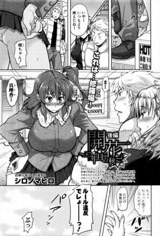 【エロ漫画】友達夫婦とスワッピングしてたらマジになってしまてNTRセックスしたい主婦【シロノマヒロ エロ同人】