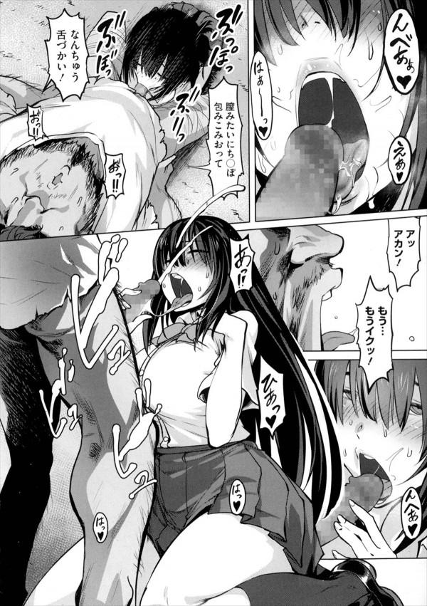 【エロ漫画】男が苦手なJKの趣味は男のオナニーを覗き見してオナニーしちゃう事w【ピジャ エロ同人】 (10)