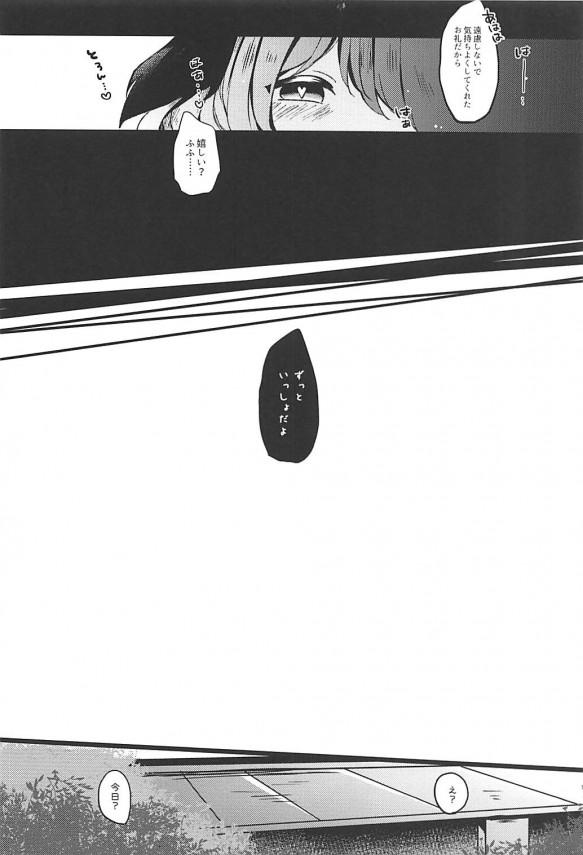 【東方 エロ同人】ツルぺタ貧乳な幽谷響子ちゃんが媚薬でマンコヌルヌルになってのセックスで羞恥しつつも何度も昇天する (15)