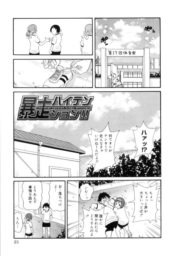 【エロ漫画】セックスしてもいいから言うことを聞いて欲しい!とJKはブルマからデカパイとケツを見せて誘惑してくれます。