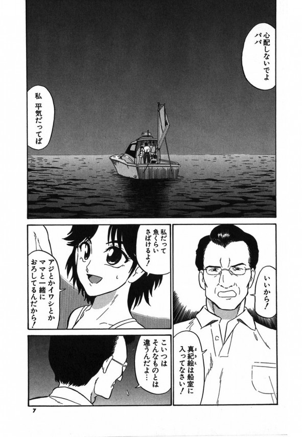 【エロ漫画】人魚を吊り上げてしまった父親は殺そうとするも誘惑に勝てずセックスしてしまう!【無料 エロ同人】(1)