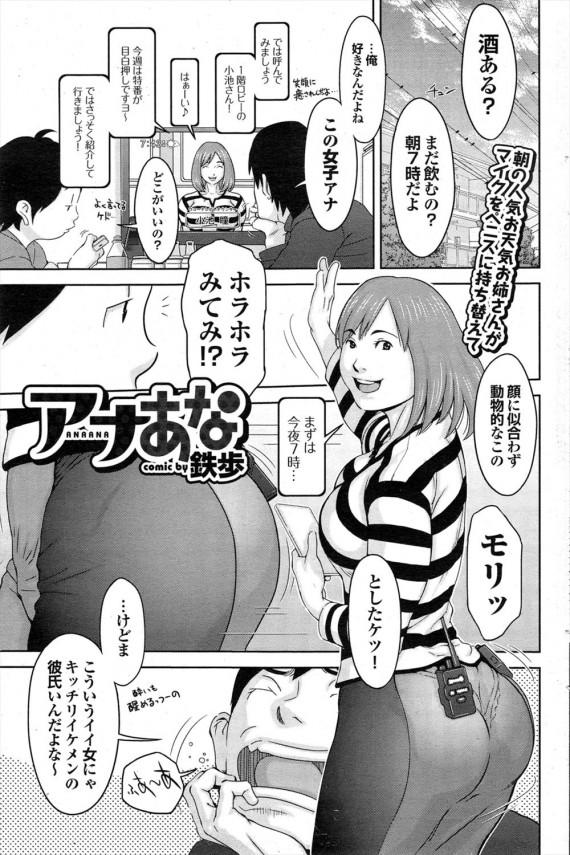 【エロ漫画】家に女子アナがきた!それもエッチなムードになったからそのままアナルを犯すw【鉄歩 エロ同人】