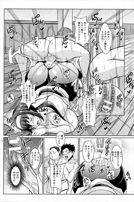 【エロ漫画】爆乳な空手お姉さんに睡眠薬を飲ませて寝ている間にエッチしちゃう!【無料 エロ同人】(13)