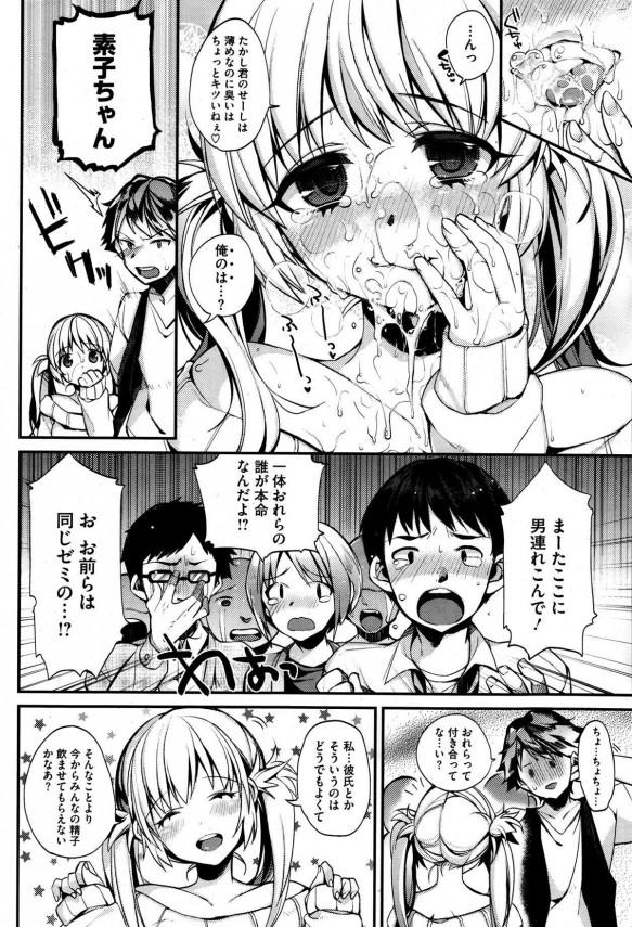 【エロ漫画】口内射精も好きにしてとお外でしゃぶりまくる爆乳な雌の彼女と和姦ファックを楽しみます。ぶっかけに満足する残念ビッチ (2)