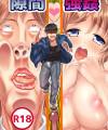 【エロ漫画・エロ同人】プライドを持ってレイパーモブをやっている男が挟まったJKをすごい体勢で犯すwww