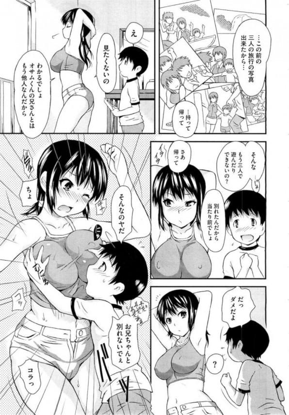 【エロ漫画】まだ子供なのにテクニシャンwおねショタセックス!【無料 エロ同人】 (3)
