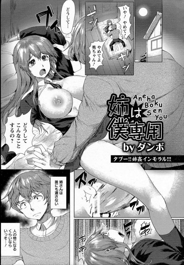 【エロ漫画】面倒見が良くて優しい爆乳お姉さんと近親セックス♪