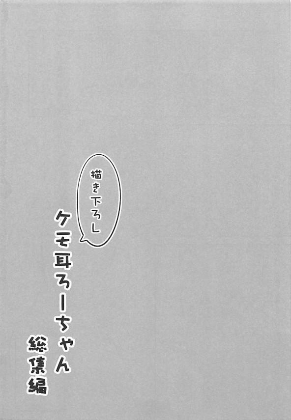 【艦これ エロ同人】ケモ耳と尻尾が生えてしまった日焼け貧乳幼女ろーちゃん! (60)