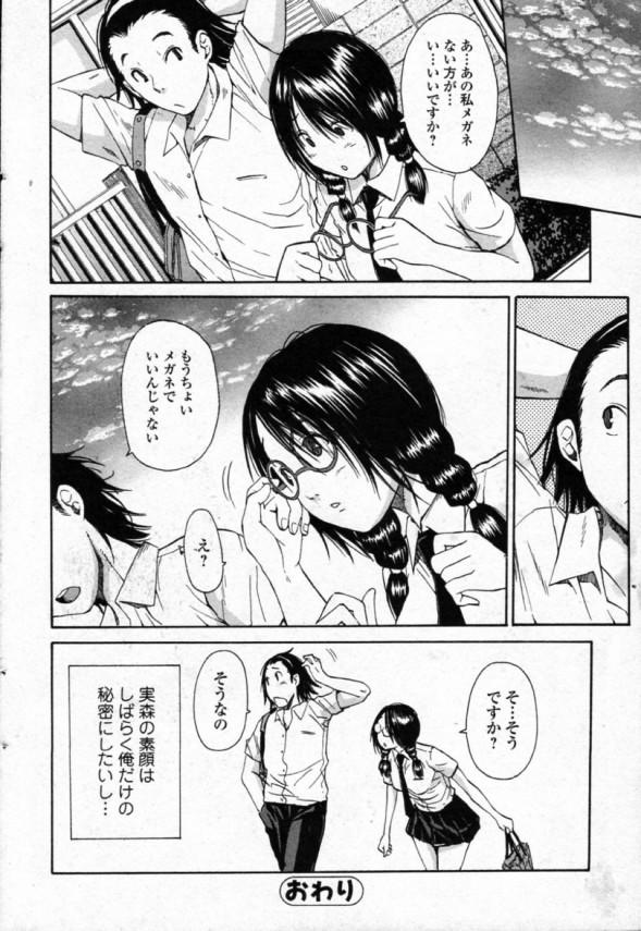 【エロ漫画】眼鏡でさえない地味な同級生のJKが水着になったら爆乳でしかもエロ雌だったのでプールでセックスしちゃう【無料 エロ同人】 (16)