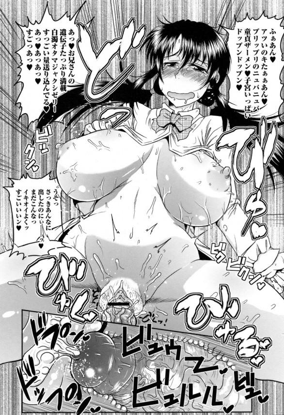 【エロ漫画】万引きした爆乳JKを交換条件としてチンポを舐めさせて思いきり口内射精しちゃうw【ディープバレー】(18)