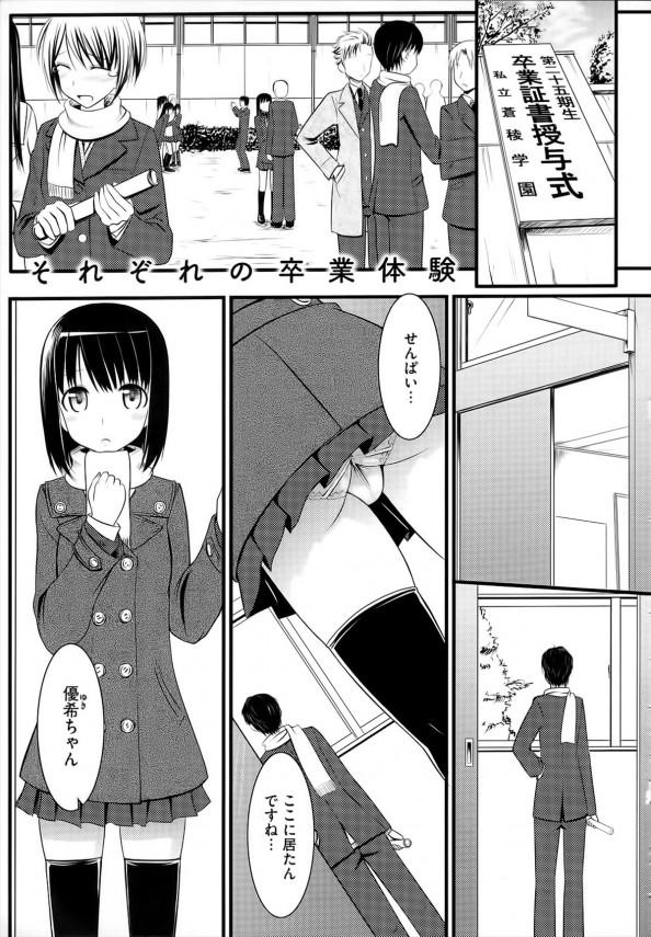【エロ漫画】卒業式で先輩に抱かれるJKちゃんがロリなボディで制服のまま教室でセックスしちゃってフェラチオも騎乗位も淫らに遂行する