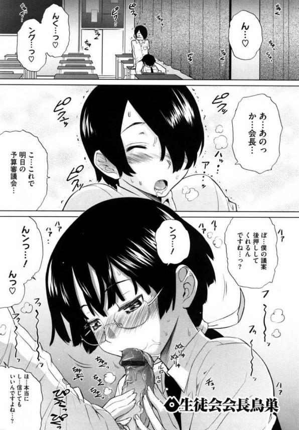 【エロ漫画】厳しい眼鏡っ子な生徒会長の本当の素顔はフェラチオ大好きなスケベ女子だった!?【てりてりお】
