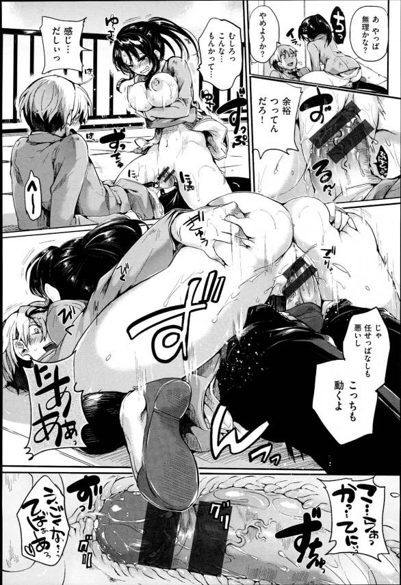 【エロ漫画】学校の屋上で処女な彼女は彼氏を押し倒してパイズリフェラしちゃうと口にだされちゃう!【ドウモウ】(11)