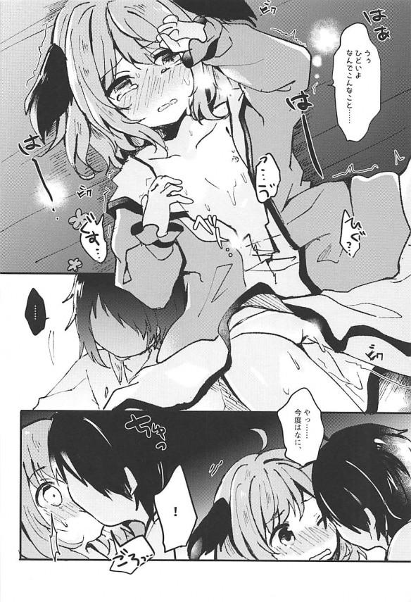 【東方 エロ同人】ツルぺタ貧乳な幽谷響子ちゃんが媚薬でマンコヌルヌルになってのセックスで羞恥しつつも何度も昇天する (7)