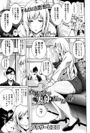 【エロ漫画】淫乱な女教師が色んな男達とセックスしまくった結果【ブラザーピエロ エロ同人】