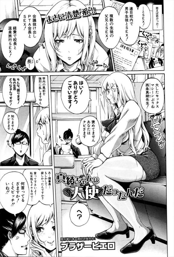 【エロ漫画・エロ同人誌】淫乱な女教師が色んな男達とセックスしまくった結果www