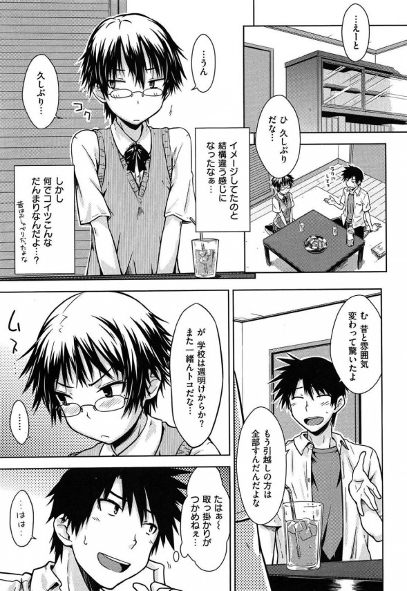 【エロ漫画】6年ぶりに再会した幼なじみのJKが子供の頃の結婚の約束を覚えていて再開直後に中出しセックスをしちゃう (3)