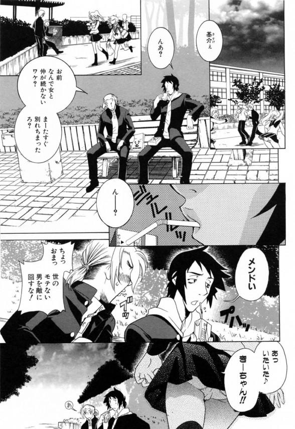 【エロ漫画】彼氏と別れた幼馴染の制服JKとイチャらぶセックス♪