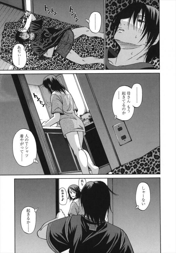 【エロ漫画】美人で巨乳な母親と近親セックス!母さんは緊縛趣味の変態熟女w