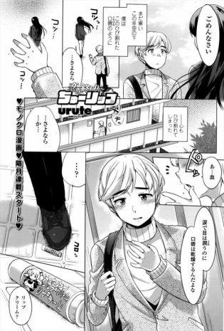 【エロ漫画】いきなり処女の女の子が現れたwなんか誘惑してくるしやるしかないw【urute エロ同人】