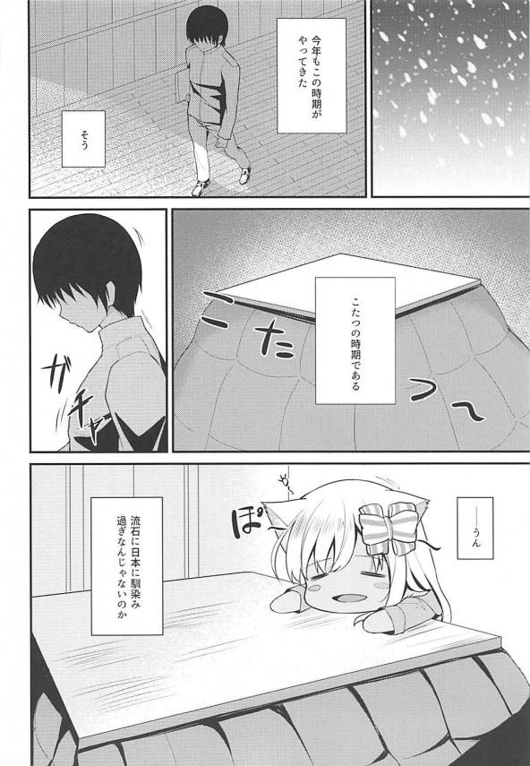 【艦これ エロ同人】ケモ耳と尻尾が生えてしまった日焼け貧乳幼女ろーちゃん! (44)