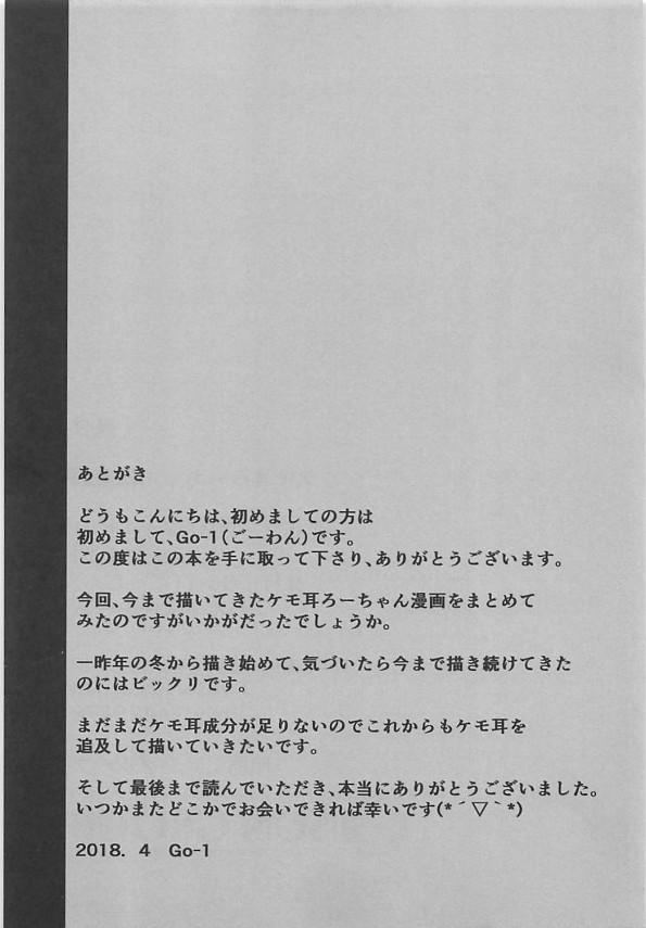 【艦これ エロ同人】ケモ耳と尻尾が生えてしまった日焼け貧乳幼女ろーちゃん! (69)