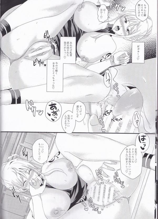 【ONE PIECE エロ同人】ナミが船長のオチンポをバックから受け止めて中出し快楽奉仕で爆乳を揺らしてご奉仕マンコに成り下がります (8)